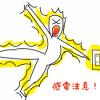 感電 ○Σ)゚д゚)ノギャー!!