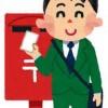 ポストや郵便受けの通販サイトでお気に入りを見つけた!